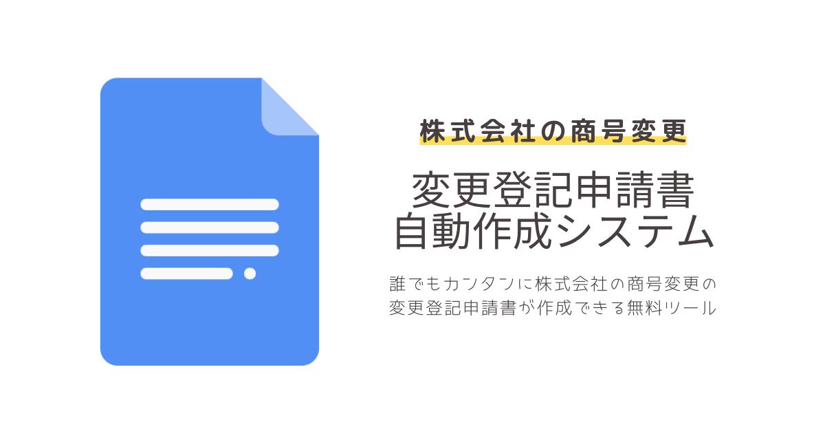 株式会社の商号変更登記に必要な変更登記申請書が無料で作成できる!