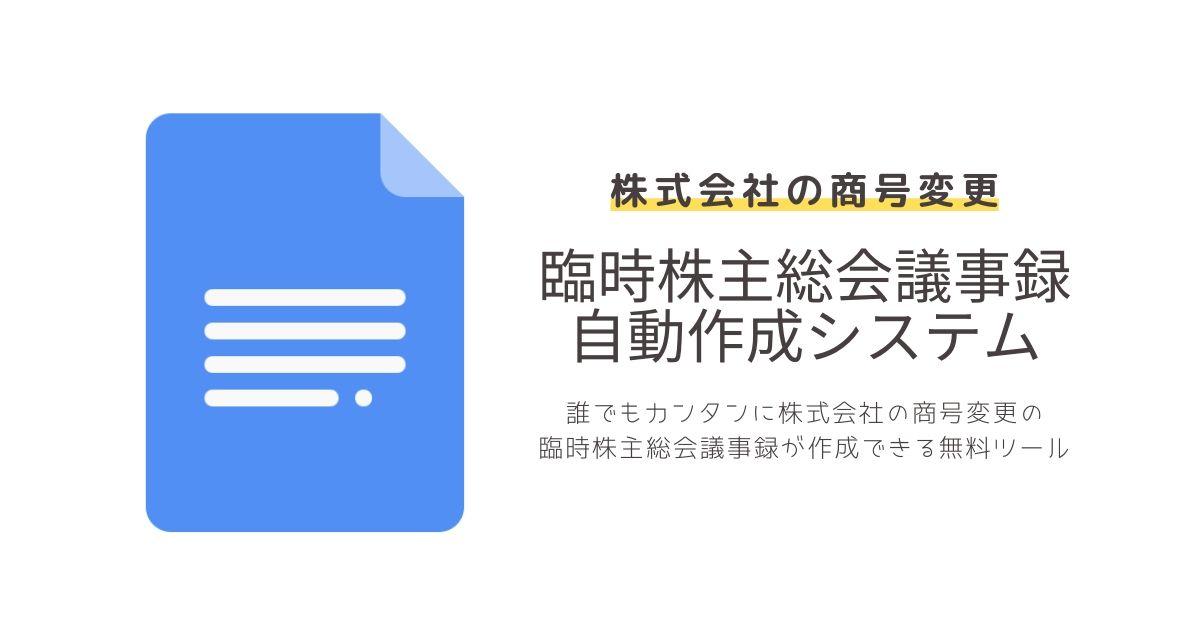 株式会社の商号変更登記に必要な臨時株主総会議事録が無料で作成できる!